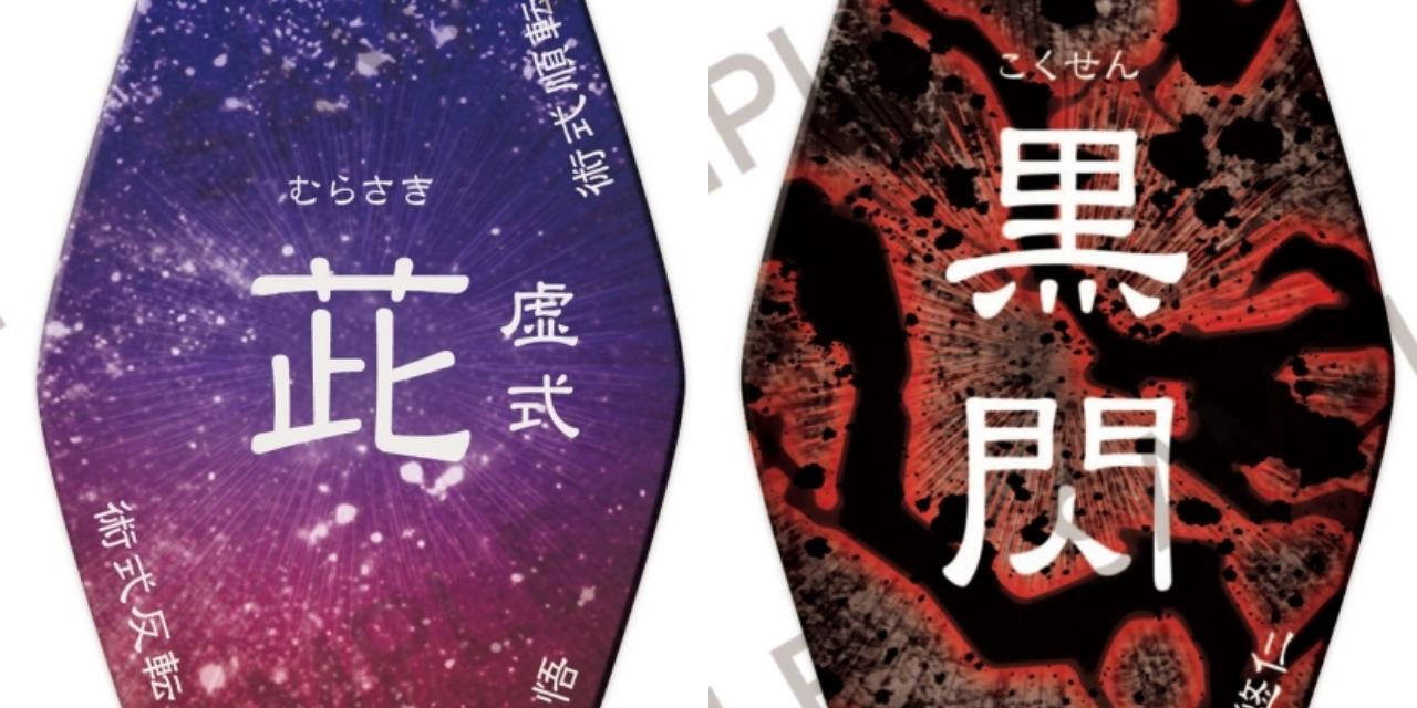 「呪術廻戦」今度は黒閃・茈などの術式シリーズが登場「モーテルキーホルダー」第4弾