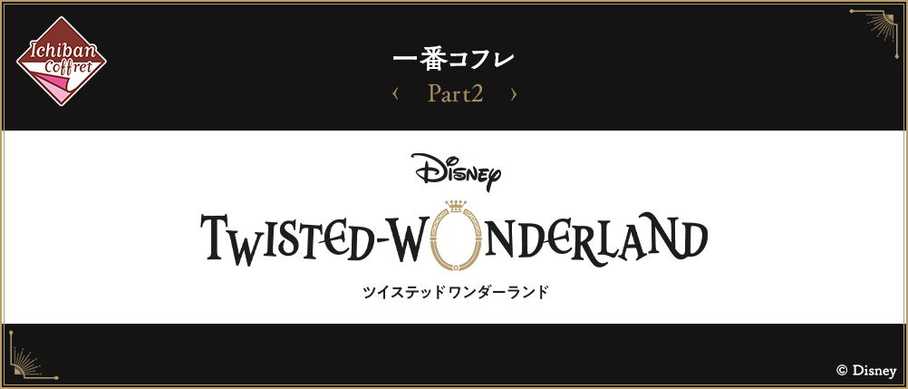 一番コフレ「ディズニー ツイステッドワンダーランド」Part2