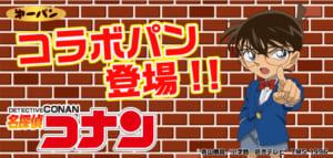 「名探偵コナン」×第一パン