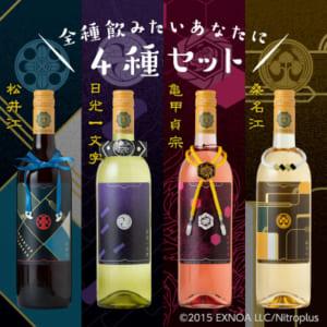 刀剣乱舞-ONLINE- 山梨ワイン 4種セット
