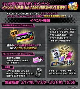 「ヒプノシスマイク -Alternative Rap Battle-」1st ANNIVERSARYキャンペーン イベント「A.R.B 1st ANNIVERSARY」