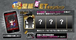 「ヒプノシスマイク -Alternative Rap Battle-」1st ANNIVERSARYキャンペーン 1周年壁紙GETキャンペーン