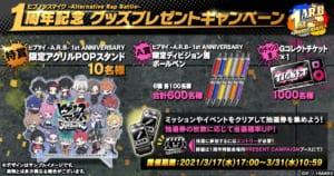 「ヒプノシスマイク -Alternative Rap Battle-」1st ANNIVERSARYキャンペーン グッズプレゼントキャンペーン
