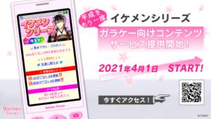「イケメンシリーズ」ガラケー向けコンテンツ