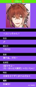 「イケメンシリーズ」ガラケー向けコンテンツ 自己プロフ