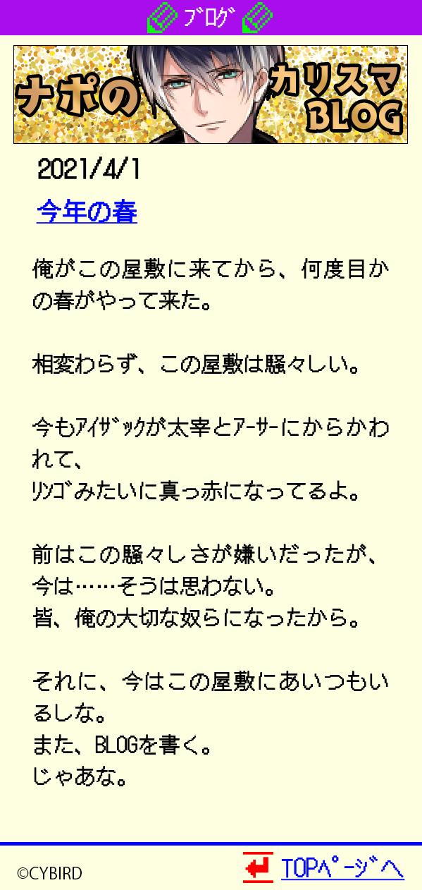 「イケメンシリーズ」ガラケー向けコンテンツ ブログ