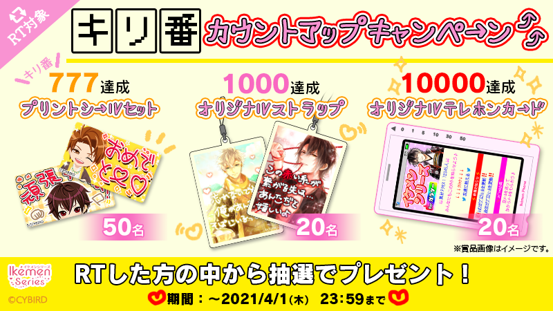 「イケメンシリーズ」ガラケー向けコンテンツ キリ番カウントアップキャンペーン