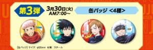 TVアニメ「呪術廻戦」×「ファミリーマート」第3弾