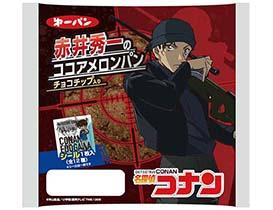 「名探偵コナン」×第一パン赤井秀一のココアメロンパン