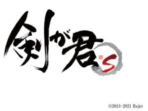 「剣が君 for S」ロゴ