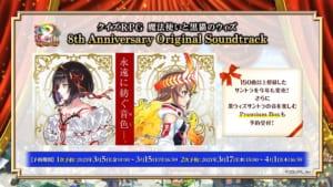 「クイズRPG 魔法使いと黒猫のウィズ」8周年記念 8th Anniversary Original Soundtrack