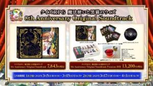 「クイズRPG 魔法使いと黒猫のウィズ」8周年記念 8th Anniversary Original Soundtrack詳細