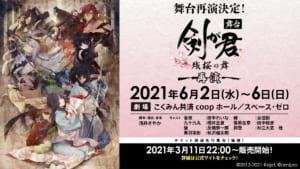 舞台「剣が君-残桜の舞-」再演決定
