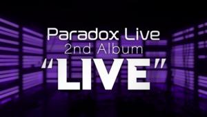 "「Paradox Live Dope Show-2021.3.20 LINE CUBE SHIBUYA-」解禁①「Paradox Live 2nd ALBUM ""LIVE""」"