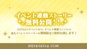 「あんさんぶるスターズ!!Basic&Music」イベント連動ストーリー無料公開