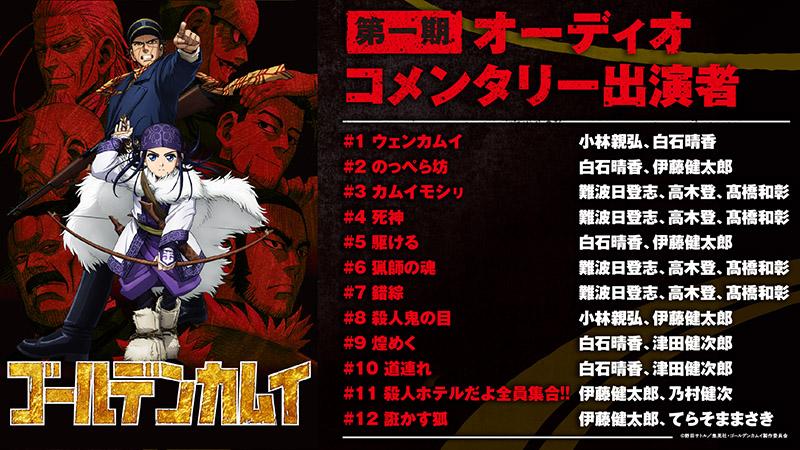TVアニメ「ゴールデンカムイ」第一期・第二期(全24話)