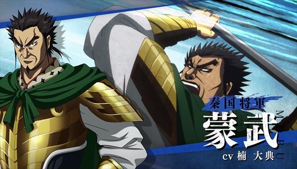 TVアニメ「キングダム」キャラクター大戦争PVカット②蒙武