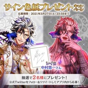 「夢王国と眠れる100人の王子様」サインキャンペーン