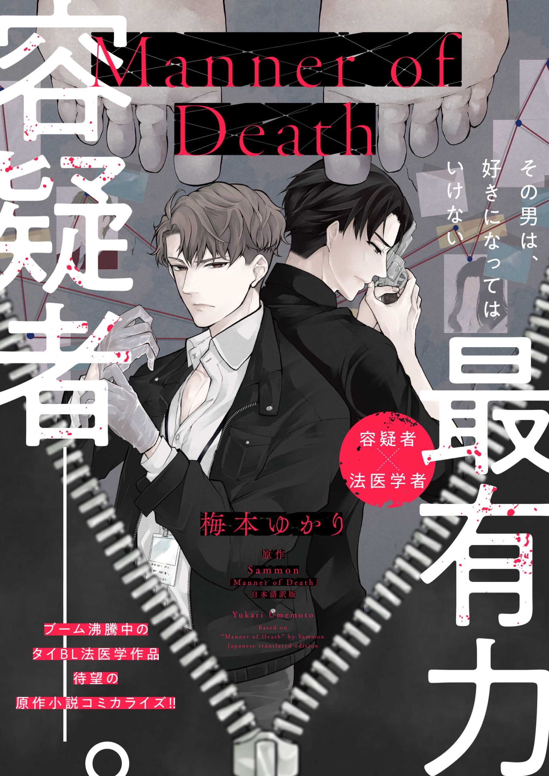 話題の法医学タイBLドラマ「Manner of Death」コミカライズ版登場!その男は好きになってはいけない、最有力容疑者