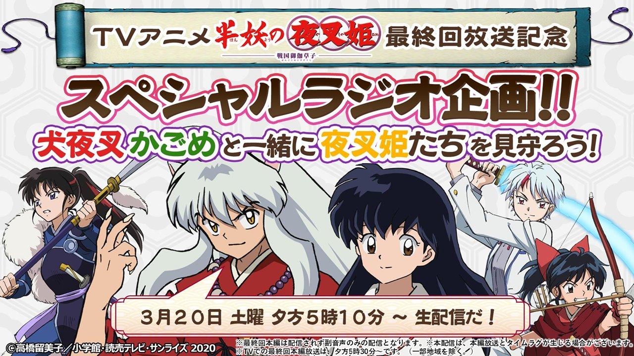 TVアニメ「半妖の夜叉姫」ラジオ副音声企画