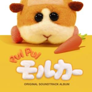 「TVアニメ PUI PUIモルカー オリジナルサウンドトラックアルバム」ジャケット写真