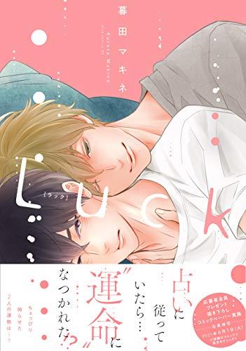 【2021年3月3日】本日発売の新刊一覧【漫画・コミックス】