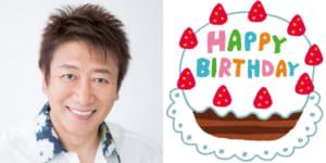 3月26日は井上和彦さんのお誕生日