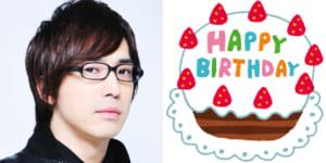 3月16日は安元洋貴さんのお誕生日