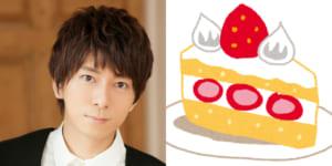 3月13日は羽多野渉さんのお誕生日