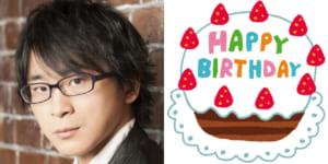 3月25日は阿部敦さんのお誕生日