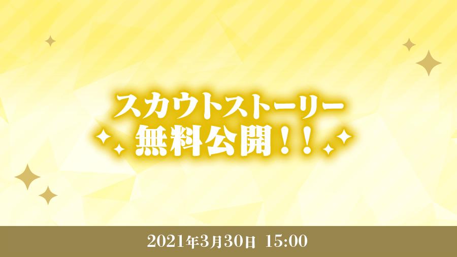 「あんさんぶるスターズ!!Basic&Music」スカウトストーリー無料公開