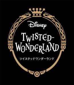 「ディズニーツイステッドワンダーランド」ロゴ