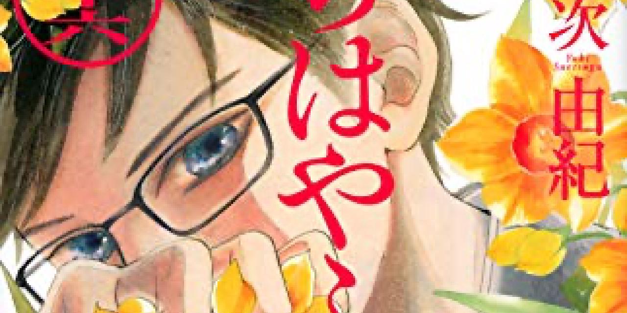 【2021年3月12日】本日発売の新刊一覧【漫画・コミックス】