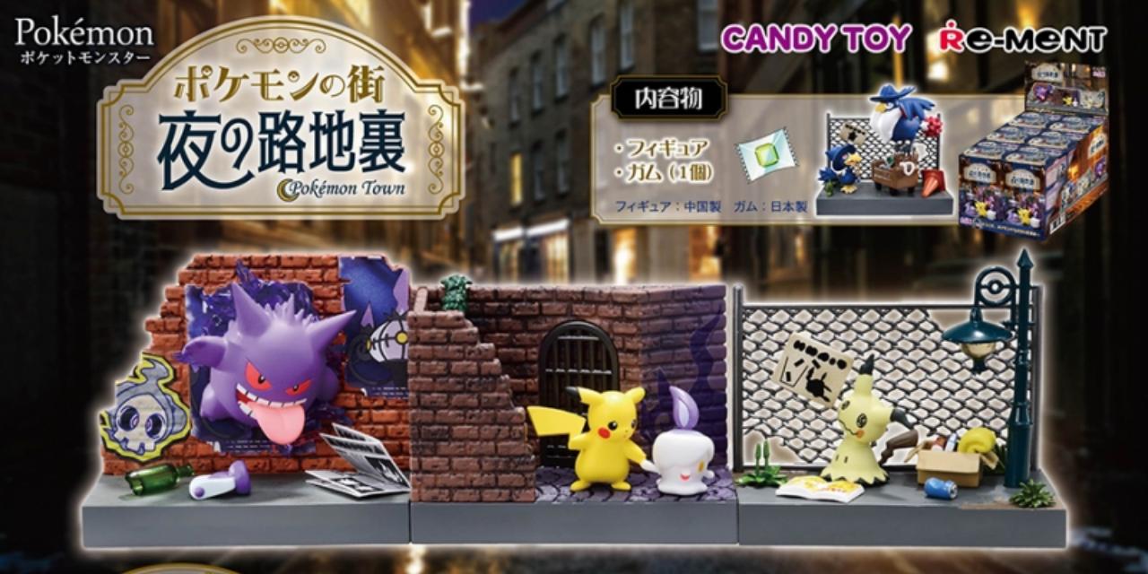 「ポケモン」夜の路地裏がテーマのジオラマフィギュア登場!ゴースト・あくタイプ好きにはたまらないラインナップ