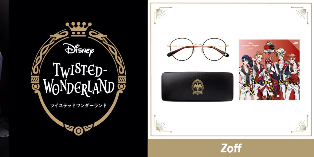 「ツイステ」×「Zoff」コラボメガネ発売決定!寮ごとに異なるこだわり抜いた美しいデザインに