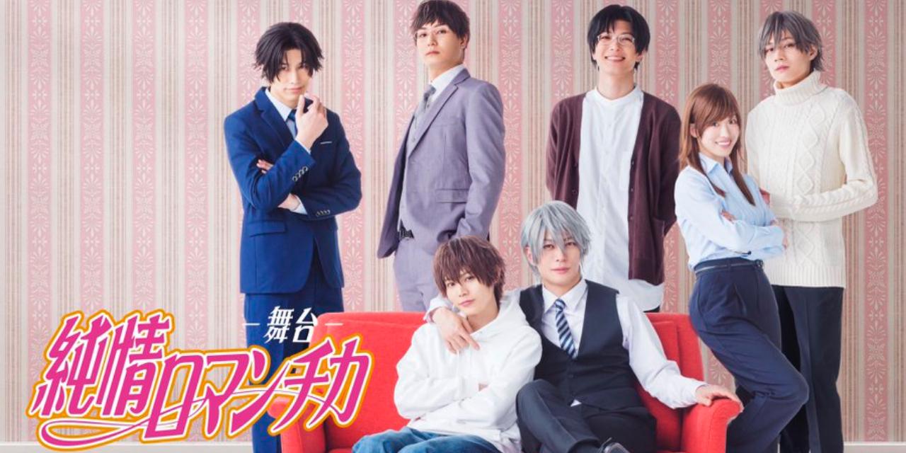 舞台「純情ロマンチカ」俳優陣が集結したビジュアルの再現度がすごい!胸キュン必至な公演のチケットは現在販売中