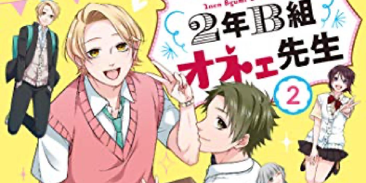 【2021年3月5日】本日発売の新刊一覧【漫画・コミックス】