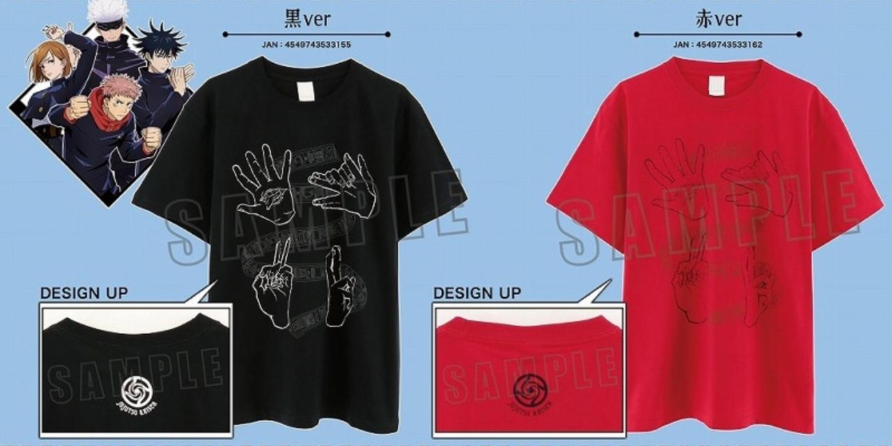 「呪術廻戦」ハンドグラフィックTシャツが赤&黒の2色展開で登場!術式ポーズがプリントされたシンプル&おしゃれデザイン