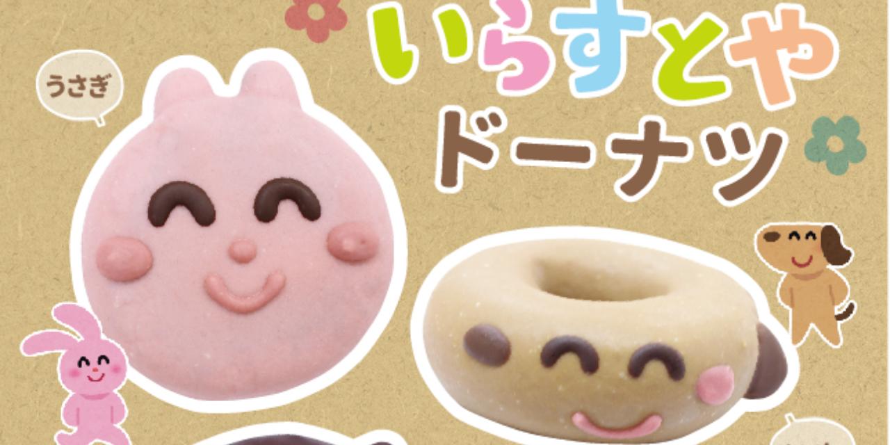 「いらすとや」×「イクミママのどうぶつドーナツ」がコラボ!思わずニコニコしちゃう4種類セットが販売中