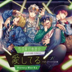 HoneyWorks同人CD「告白実行委員会 -FLYING SONGS- 愛してる」Full Throttle4版