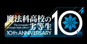 「魔法科」シリーズ 10 周年記念プロジェクト ロゴ