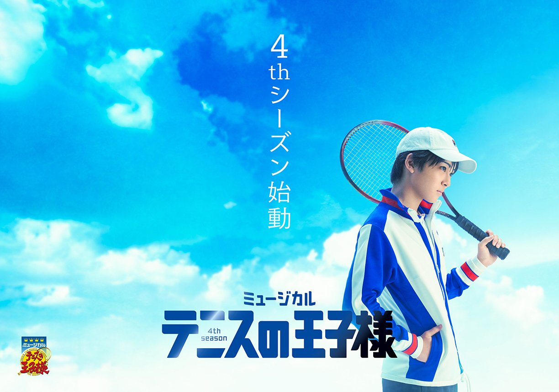「テニミュ」4thシーズンのキャスト解禁!リョーマ役は今牧輝琉さんに決定&21名が勢揃いするお披露目会も実施