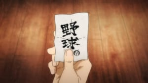 アニメ『呪術廻戦』第21話「呪術甲子園」虎杖悠仁の手