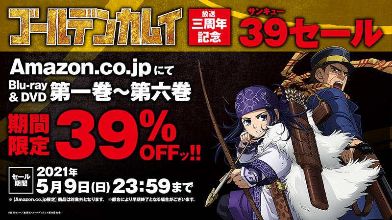 TVアニメ「ゴールデンカムイ」放送三周年記念39(サンキュー)セール