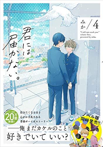 【2021年3月27日】本日発売の新刊一覧【漫画・コミックス】