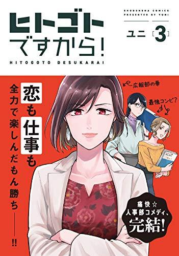 【2021年3月8日】本日発売の新刊一覧【漫画・コミックス】