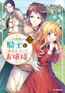 『王の菜園』の騎士と、『野菜』のお嬢様(2)【電子版限定特典付き】