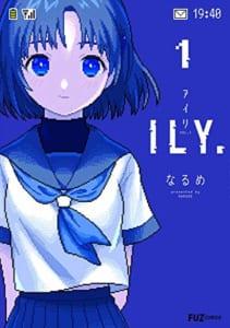 ILY.(アイリ)(1)