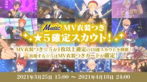 「あんさんぶるスターズ!!Basic&Music」MV衣装付き★5確定スカウト