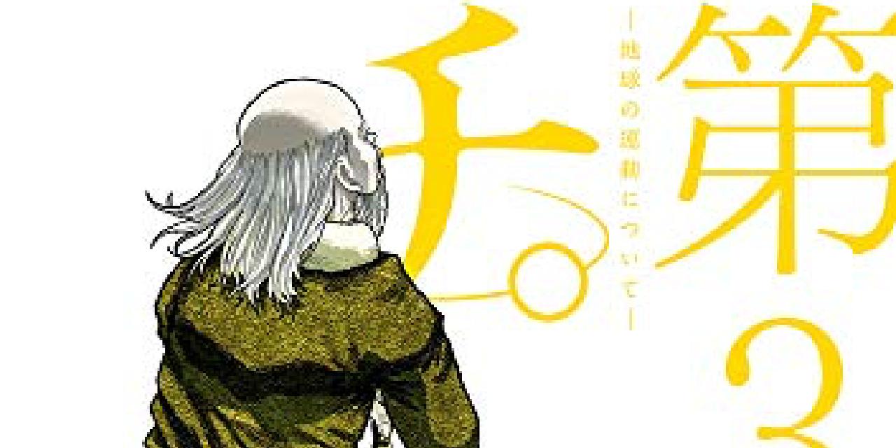 【2021年3月30日】本日発売の新刊一覧【漫画・コミックス】